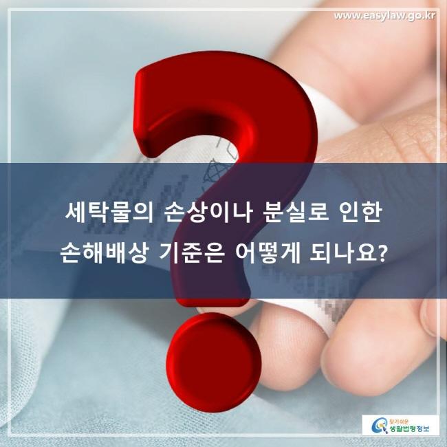 세탁물의 손상이나 분실로 인한 손해배상 기준은 어떻게 되나요?